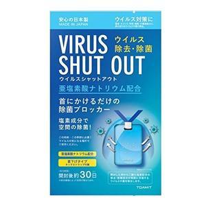 *日本直郵* Toamit Virus Shut Out 抗菌卡 健康防護掛頸式隨身卡(單入)