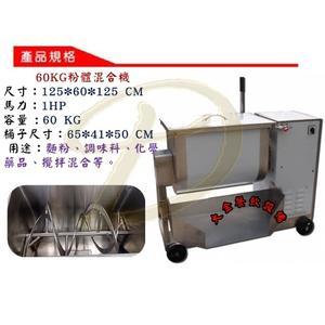 60KG粉體混合機/藥品混合機/麵粉混合機/調味料混合機/攪拌混合/大金餐飲設備
