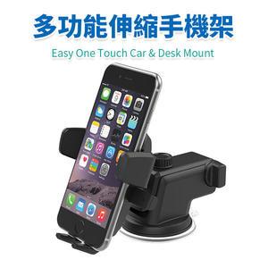 【多功能伸縮手機架】3~5.5吋設備可用 手機夾 手機座 手機支架 導航支架 車用手機架