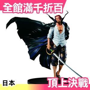 金證 正品 日本景品 BWFC 海賊王 頂上決戰 Vol.2 紅髮傑克限定 公仔 模型【小福部屋】