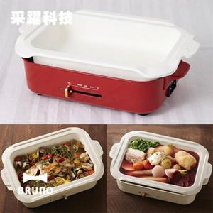 BRUNO 陶瓷料理深鍋 BOE021多功能電烤盤 專用配件 原廠公司貨 日本品牌