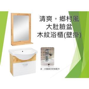 *清新鄉村風*陶瓷洗臉盆+原木壁掛浴櫃+木框鏡 寬56*深43*高53cm 含水龍頭及所有安裝配件