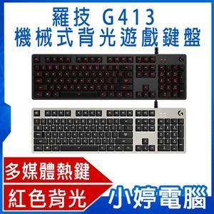 【限時24期零利率】全新 Logitech 羅技 G413 機械式背光遊戲鍵盤