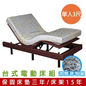 穗寶康 TB台式 電動床架 涼感床包組 (單人3尺)