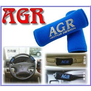 【吉特汽車百貨】AGR 高質感車內 方向盤護套..手煞車 拉桿可使用 台灣製造