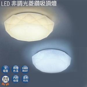 【燈王的店】舞光菱鑽 LED 16W 非調光吸頂燈 ☆ LEDCED16R1