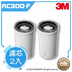 水達人~3M濾水器DIY系列 AC300龍頭式濾水器替換濾芯二入(AC300-F)