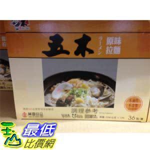 [COSCO代購] WU-MU 五木快煮拉麵 ORIGINAL RAMEN 65公克X36入 _C99549
