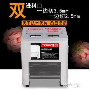 切絲機 商用家用切肉機電動切絲機切片絞肉機不銹鋼小型全自動切菜機 第六空間 MKS