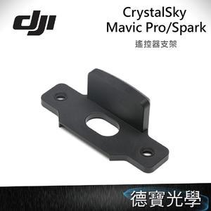 DJI 大疆 CrystalSky Mavic Pro/Spark遙控器支架 空拍機 手掌機 先創公司貨 德寶光學