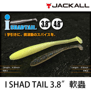 "漁拓釣具 JACKALL  I SHAD TAIL 3.8"" T尾 軟蟲 (路亞)"