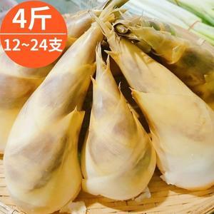 (374項農藥未檢出)新鮮帶殼綠竹筍上級4斤(12~24支)(冷藏宅配)