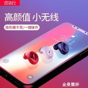 I7藍芽耳機迷你超小隱形無線耳塞入耳式掛耳運動型 金曼麗莎