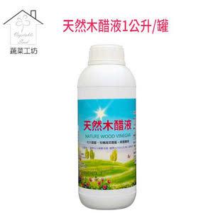 天然木醋液1公升/罐