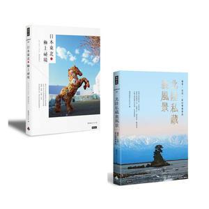 日本東北.極上祕境/JR EAST PASS慢遊案內+北陸私藏.裏風景:福井、石川、富山慢遊案內