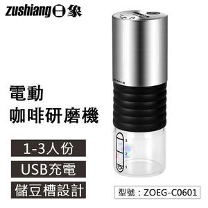 【日象】電動咖啡研磨機 3人份 USB充電 陶瓷磨芯 304不鏽鋼 儲豆槽 咖啡機 研磨器 磨豆機 ZOEG-C0601