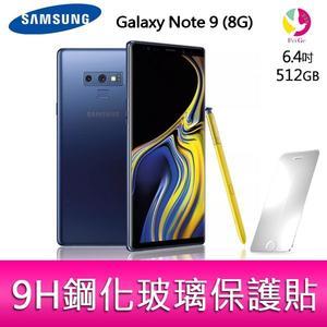 分期0利率 SAMSUNG Galaxy Note 9 8G/512G 6.4吋 智慧型手機 贈『9H鋼化玻璃保護貼*1』
