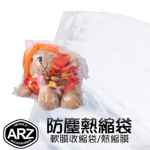 PVC熱縮袋 (一包10入) 防塵/防髒 收藏品、展示品必備 軟質熱縮膜 熱收縮袋 收納袋 可搭配封口機 ARZ