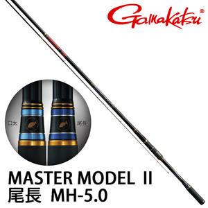 漁拓釣具 GAMAKATSU 磯 MASTER MODEL II 尾長 MH調-50 (約2號) (磯釣竿)