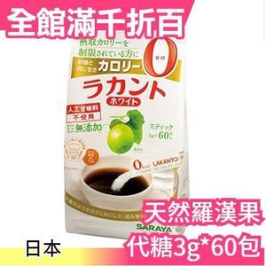 【天然羅漢果代糖 隨身包3克*60包】日本 SARAYA  生酮烘焙飲食 低醣 天然 咖啡 奶茶【小福部屋】