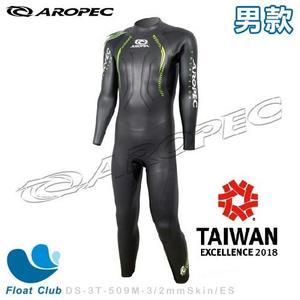 【AROPEC】男款3/2mm超彈性亮皮三鐵長袖長褲防寒衣- 飛魚