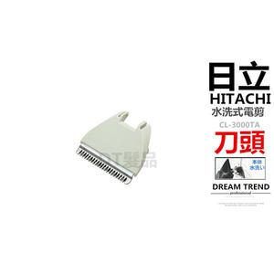 【DT髮品】HITACHI 日立水洗式電剪 CL-3000TA 專用刀頭【0604010】