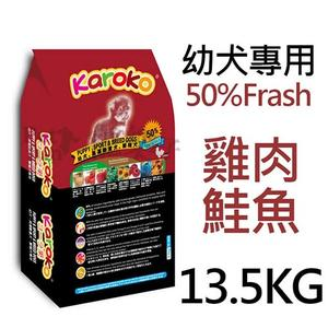 [寵樂子]《KAROKO》幼犬飼料 雞肉鮭魚13.5KG (適合懷孕母犬/高活動量/幼犬) / 狗飼料