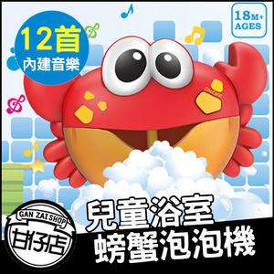 兒童浴室螃蟹泡泡機 沐浴 吐泡機 寶寶 啟智玩具 自動泡泡機 音樂泡泡機 趣味玩具 甘仔店3C配件