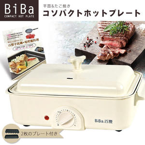 BiBa百變 多功能日式燒烤爐/章魚燒電烤爐+送料理食譜【GP-302W】(MM0094)
