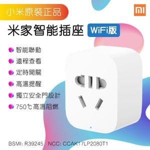 【coni shop】米家智能插座WiFi版 小米智能插座 智能插座 手機APP控制 附送電源轉接頭 遙控