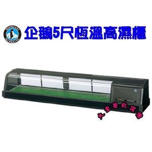 日本企鵝5尺恆溫高濕櫃/卡布里台/日本壽司櫃/日本料理櫃/54L/生魚片冷藏冰箱/大金餐飲設備