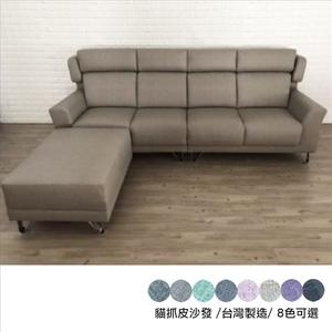 【石川家居】中華-07 高背頭枕款 貓抓皮4人座沙發+活動腳椅 椅墊可拉出 台灣製造 可訂製 可訂色