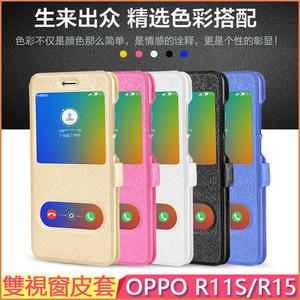 雙視窗蠶絲紋 OPPO R11 R11S R9 R9S R7 Plus R15 R7S 手機皮套 免掀蓋 R11s+ 保護套 手機殼 保護殼 手機套