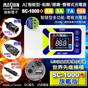 ✚久大電池❚ 麻新電子 SC-1000+ 旗艦版 OBDII 鋰鐵電池 機車 汽車 12V電瓶 全自動充電機 檢測 救援