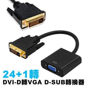 [哈GAME族]免運費 可刷卡●螢幕救星●DVI-D 轉 VGA D-SUB 轉換器 DVI24+1轉VGA 螢幕轉接頭