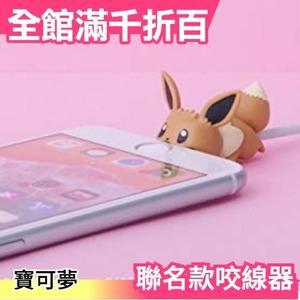 【伊布】日本 Cable Bite 防斷保護套 寶可夢 神奇寶貝 咬線器 iPhone傳輸線【小福部屋】