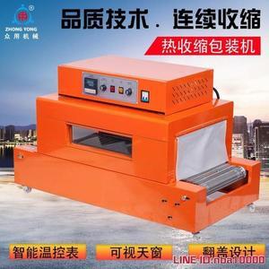 眾用牌ZY-4020L熱收縮機 塑封熱收縮膜包裝機 全自動熱縮膜包裝機 熱縮機MKS摩可美家