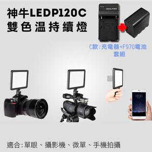 攝彩@神牛LED P120C雙色溫持續燈 C款F970電池充電器套組 外拍攝影燈116顆補光燈可調色溫亮度Godox