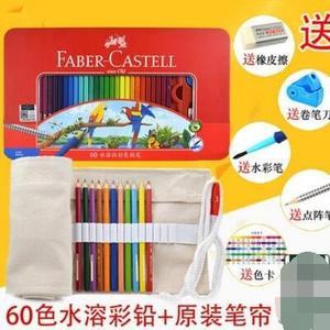 48色水溶性彩色鉛筆36 60 72色專業彩鉛繪畫筆手繪套裝(60色水溶鐵盒 輝柏嘉64孔原裝筆簾)