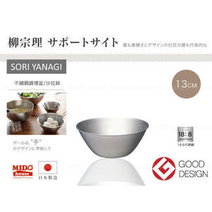 日本 柳宗理 SORI YANAGI 不銹鋼調理盆/料理碗/沙拉缽 (13cm)《Mstore》