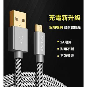 celink Micro USB資料線 安卓手機 三星小米 3米 3m 鋁殼快充線 安卓充電線 安卓快充線 337C35