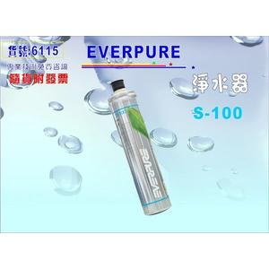 濾水器EverpureS-100濾心.淨水器.過濾器另售S104、H104、BH2、4DC、H100.貨號:6115【巡航淨水】