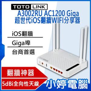 【免運+24期零利率】全新 TOTOLINK A3002RU AC1200 Giga超世代iOS翻牆WIFI分享器