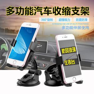 King*Shop~ 車載多功能旋轉伸縮手機支架汽車用出風口吸盤式導航儀表台手機座
