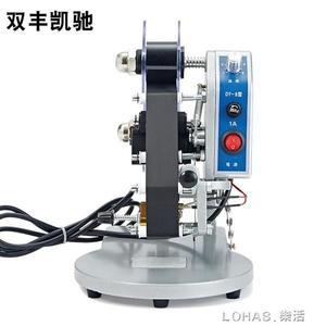 打碼機手動打生產日期噴碼機手壓式鋼印機直熱式打碼器 NMS 樂活生活館