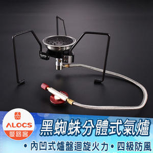 【狐狸跑跑】愛路客 四級防風新型專利 分體式爐頭 ALOCS 黑蜘蛛