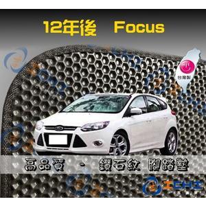 【鑽石紋】13-18年 Focus MK3 腳踏墊 / 台灣製造 工廠直營 / focus海馬腳踏墊 focus腳踏墊 focus踏墊