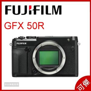 Fujifilm 富士 GFX 50R BODY 機身 中片幅 高階機種 防滴防塵 恆昶公司貨 可傑