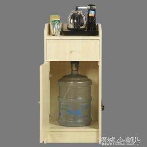 飲水機櫃 簡約水桶櫃家用小型茶水櫃飲水機櫃單門儲物櫃上水機櫃客廳茶水台JD 傾城小鋪