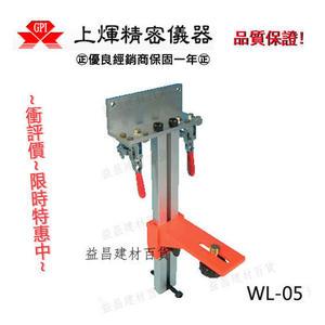 【台北益昌】 GPI WL-05 紅外線墨線雷射儀 雷射水平儀 專用 壁架 輕鋼架